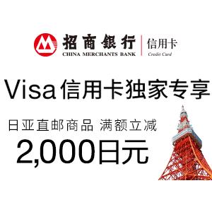 招商VISA信用卡用户9积分兑换日本亚马逊满减2000日元优惠码