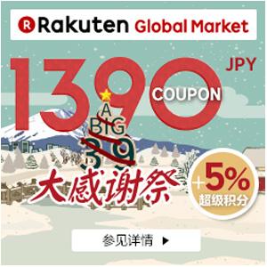 日本乐天国际满13900日元减1390日元