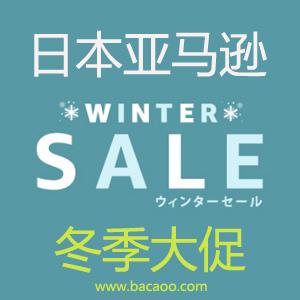 大惠聚!日本亚马逊2016冬季大促开始啦!