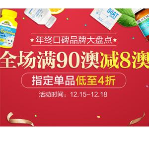澳洲Pharmacy Online中文网年终畅销品牌大盘点