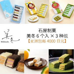 石屋制菓拿破仑巧克力饼干 6个入×3盒