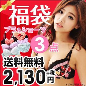 Shirohato超奢华文胸福袋3套装 (文胸+内裤)