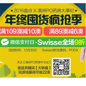 澳洲Pharmacy Online中文网微信支付日 Swisse全场折上9折