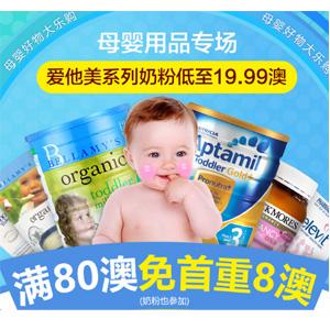 澳洲Pharmacy4Less中文网母婴用品专场