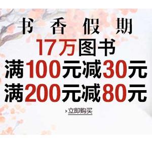 亚马逊中国书香假期图书活动