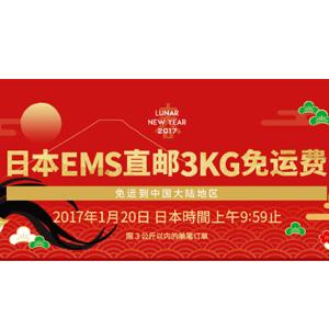 日本乐天国际精选店铺满12000日元EMS直邮中国