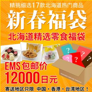 北海道探险队2017新春零食福袋超级特惠