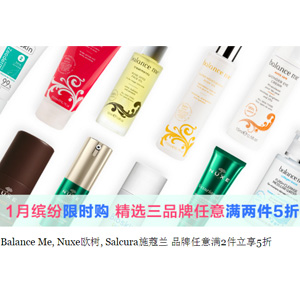 Feelunique中文网有1月缤纷限时购