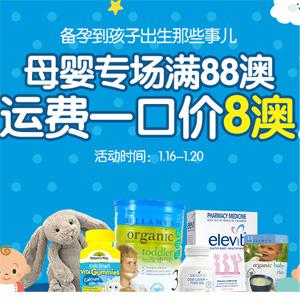 澳洲Pharmacy Online中文网母婴用品专场