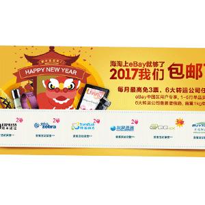 EBAY 官网2017订单满$50可免费转运中国继续