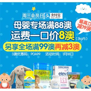 支付宝日!澳洲Pharmacy Online中文网母婴专场