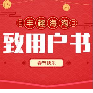 丰趣海淘春节期间返券活动