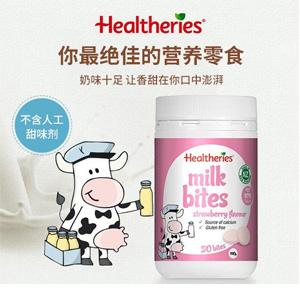 Healtheries贺寿利 香浓奶片 草莓味50片*2瓶装*2件
