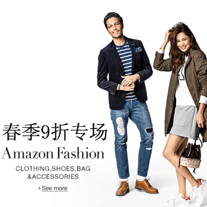 日本亚马逊现有男女儿童鞋包专场额外9折
