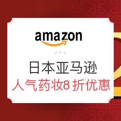 日本亚马逊直邮人气药妆、保温杯额外最低8折优惠