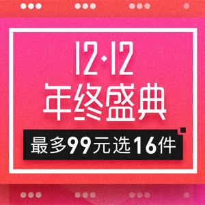帝皇考拉海购双12年终盛典领取开启888元优网易眼镜蛇王vs眼镜王蛇视频图片