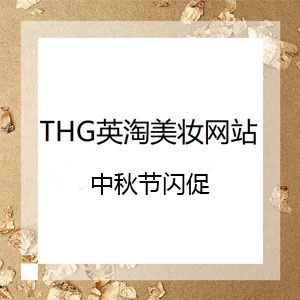 英伦The Hut集团美妆网站中秋折扣汇总