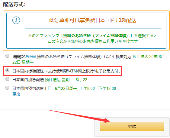 日本亞馬遜海淘電飯煲攻略教程
