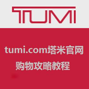 Tumi官网海淘活动&双背包推荐