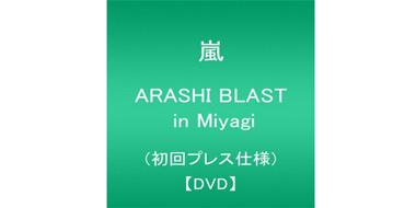 岚-ARASHI BLAST in Miyagi(初回盘)DVD 2张碟