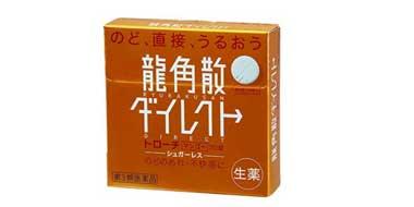 日本龙角散润喉清喉止咳糖20片 芒果味