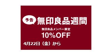 预告!muji无印良品日本官网 4月22日9折周又要开启啦
