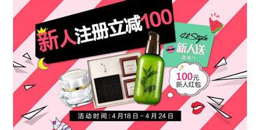 MEMEBOX 新人注册 送¥200-100优惠券