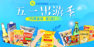 1号店超市 进口零食牛奶大促满99-50/198-100元