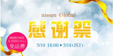 日本nissen感谢祭全场购物满8888日元免直邮中国运费