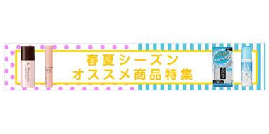 Matsukiyo松本清春夏季节美妆个护品推荐