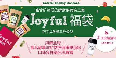 Rakuten乐天国际人气酵素粉品牌满5000减500日元