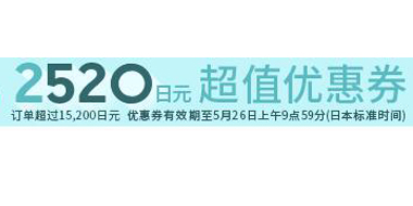 Rakuten乐天国际520网络情人节全场满15200日元减2520日元