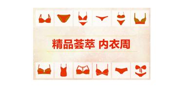 日本Nissen国际官网  内衣周限时特卖