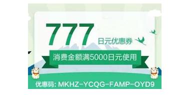 Rakuten乐天国际 单笔订单满5000日元可减免777日元优惠