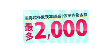 日本Nissen国际官网 满额赠优惠券回馈活动,最高可返现2000日元
