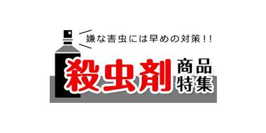 Matsukiyo松本清 杀虫防蚊商品特集