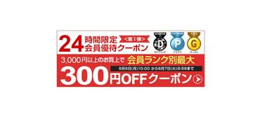 日本乐天爽快家 会员满3000日元可参加免减活动 最高可减300日元