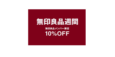 MUJI无印良品日本官网9折周促销又要开启啦