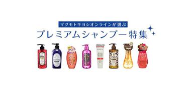 Matsukiyo松本清 日本Reveur无硅洗发水系列特集