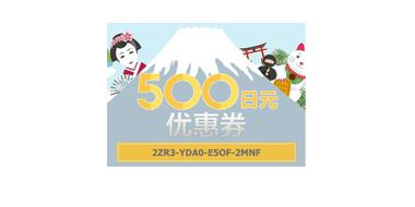 Rakuten乐天国际 全场满5000日元减500日元