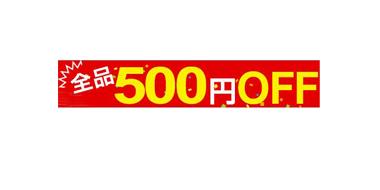 日本乐天爽快家 全场满5千日元减500日元