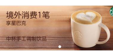 招行掌上生活APP境外消费用户免费兑换星巴克咖啡