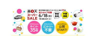 日本乐天SUPER SALE年中大促满减/优惠券/积分花样不少