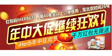 Iherb官网现有618年中狂欢节千万红包无限送