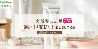 BA保镖大药房现有Dr. Hauschka德国世家护肤品全场7.6折热卖