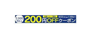 日本乐天爽快家 现有全场限额满2千日元减200日元