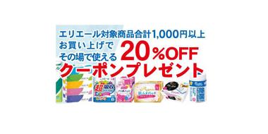 日本乐天爽快家 现有大王系列指定商品满1千日元额外8折优惠