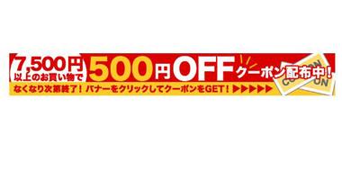 日本乐天松本清店 全场满7500日元减500日元