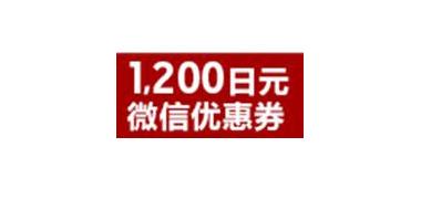 Rakuten乐天国际 现有6月优惠券满10000日元减1200日元