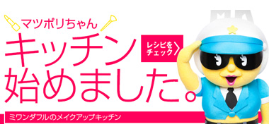 Matsukiyo松本清新客下单用码可额外9.5折